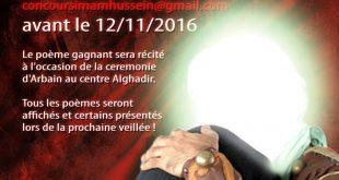 Concours poèmes achoura