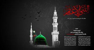 Le martyre du Prophète Mohammad