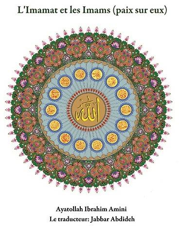 L-imamat-et-les-Imams-Ibrahim-Amini