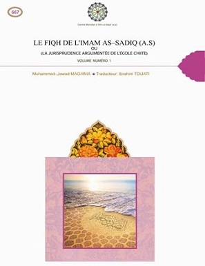 Le fiqh de l'imam As Sadiq