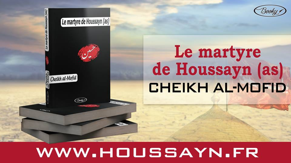 Le martyre de Houssayn - cheikh al mofid