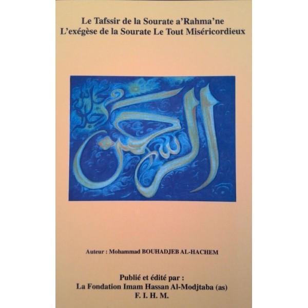 Le tafssir de la Sourate a'Rahma'ne - Le Tout Miséricordieux