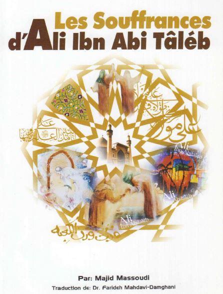 Les souffrances d-Ali Ibn Abi Taleb