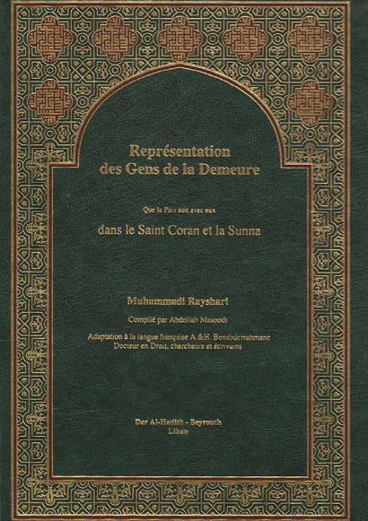 Représentation des Gens de la Demeure dans le Saint Coran et la Sunna - Muhammadi Rayshari