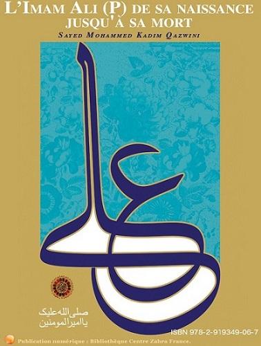 L'Imam Ali de sa naissance jusqu'à sa mort - Qazwini.