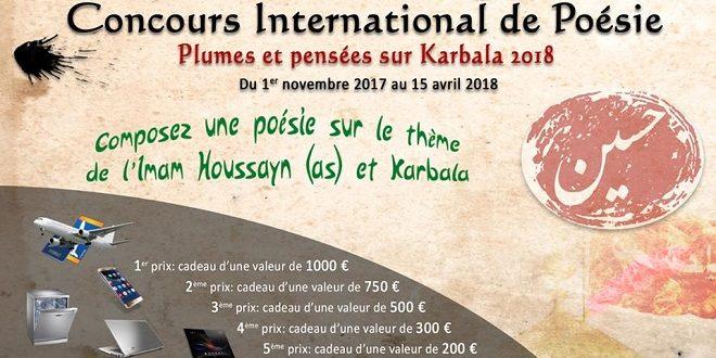 Concours International de Poésie sur l'imam Hussein