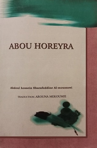 abou horeyra - sayed sharafeddine