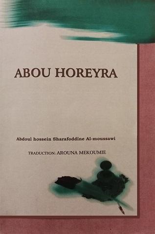 abou horeyra - sayed sharafeddine