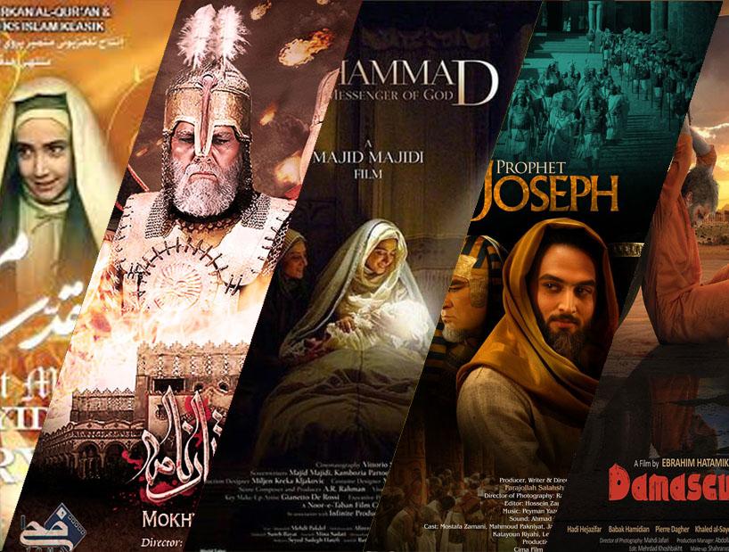 films et séries islamiques